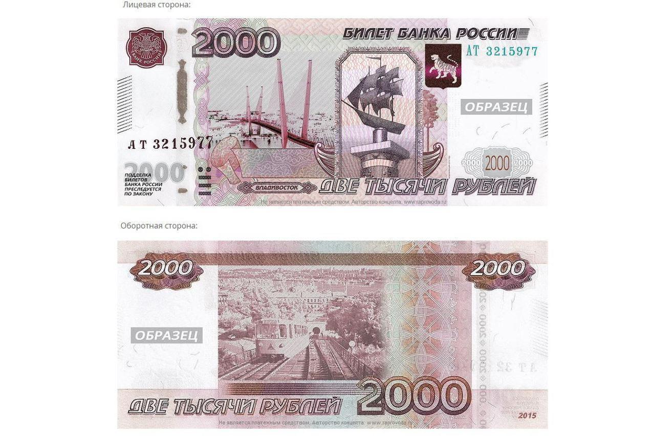 2000 рублей Владивосток