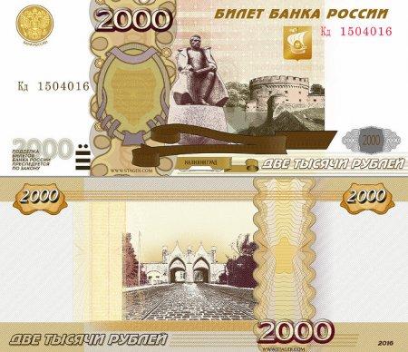 2000 рублей Калининград