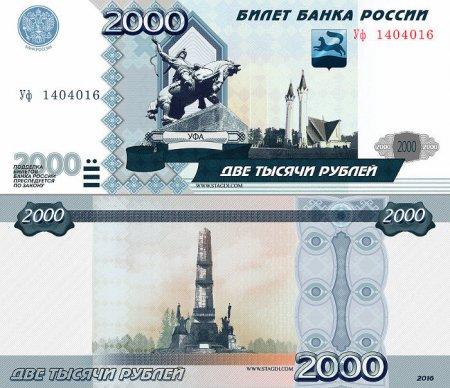2000 рублей Уфа