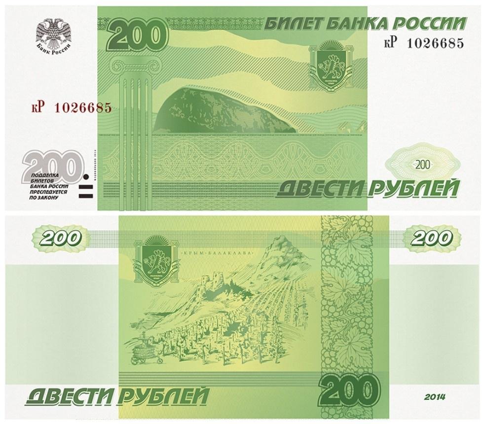200 рублей Виноделие Крыма