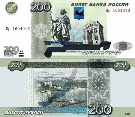 200 рублей Иркутск