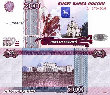200 рублей Самара