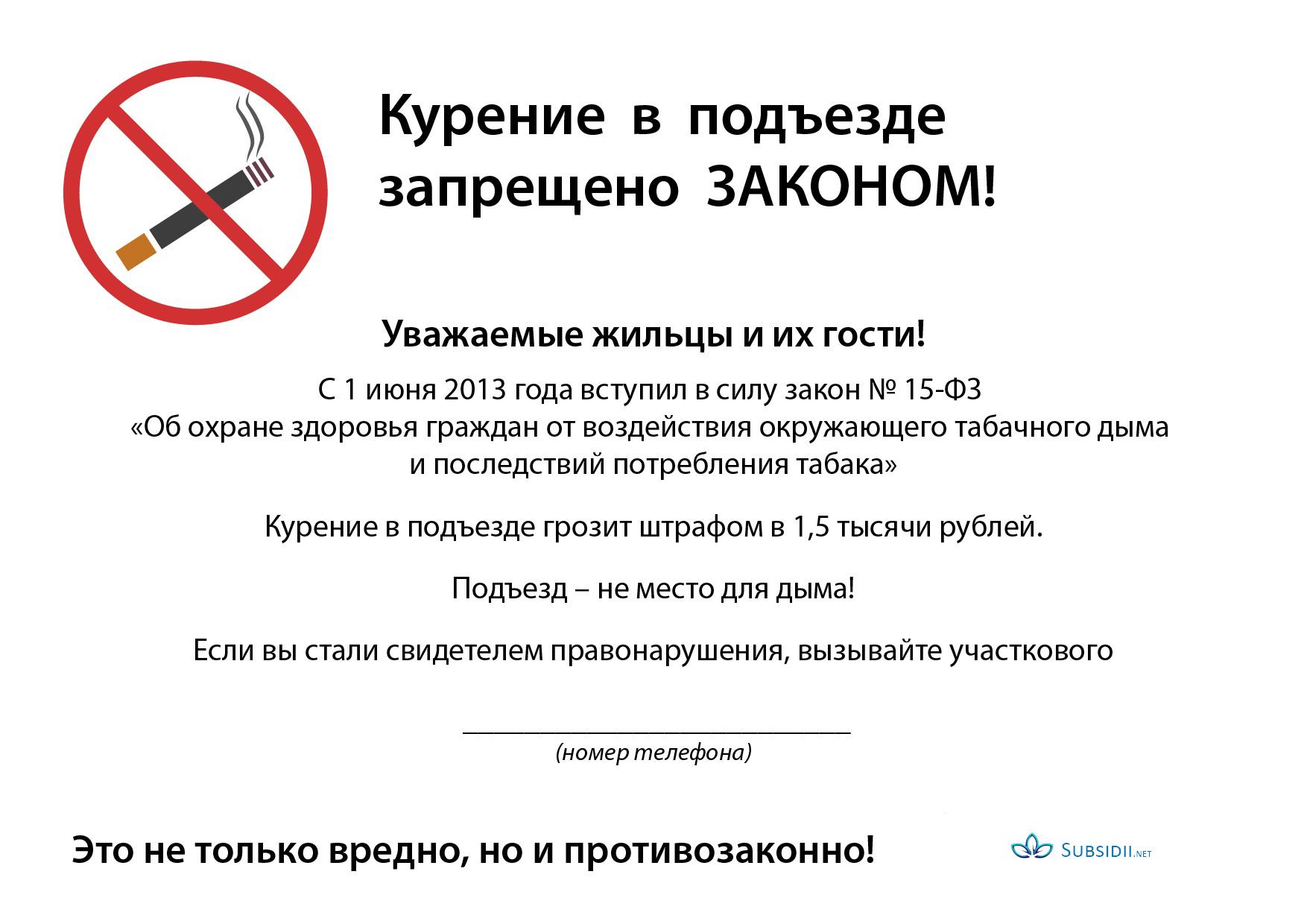 no smoking1