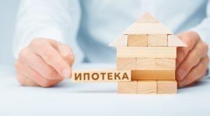 Ипотека семьям с низким процентом